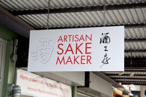 artisan sake 1