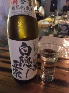 Haikuin Masamune sake